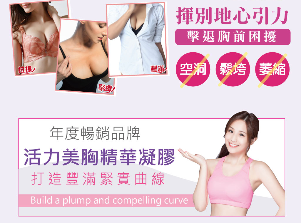 我愛簡單購 IEasyShopping 【DR.UP】活力美胸精華