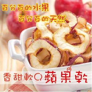 香甜軟Q蘋果乾