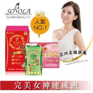 【SOSOLA】超燃素+爆纖速窈精華+草本超纖膠囊