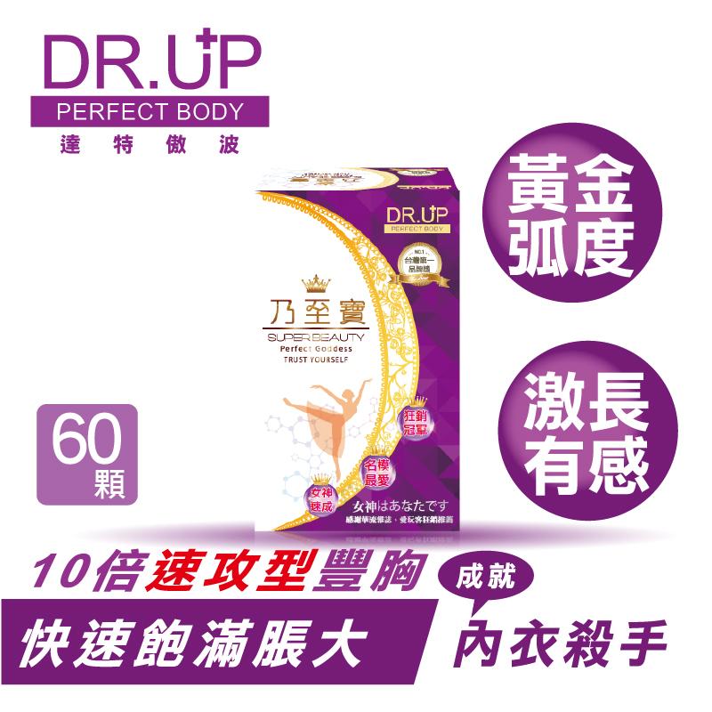 【DR.UP】乃至寶特濃第二代(2盒)