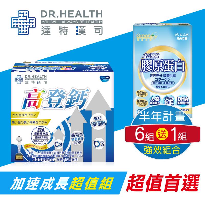 【達特漢司】高登鈣+膠原蛋白(6組)