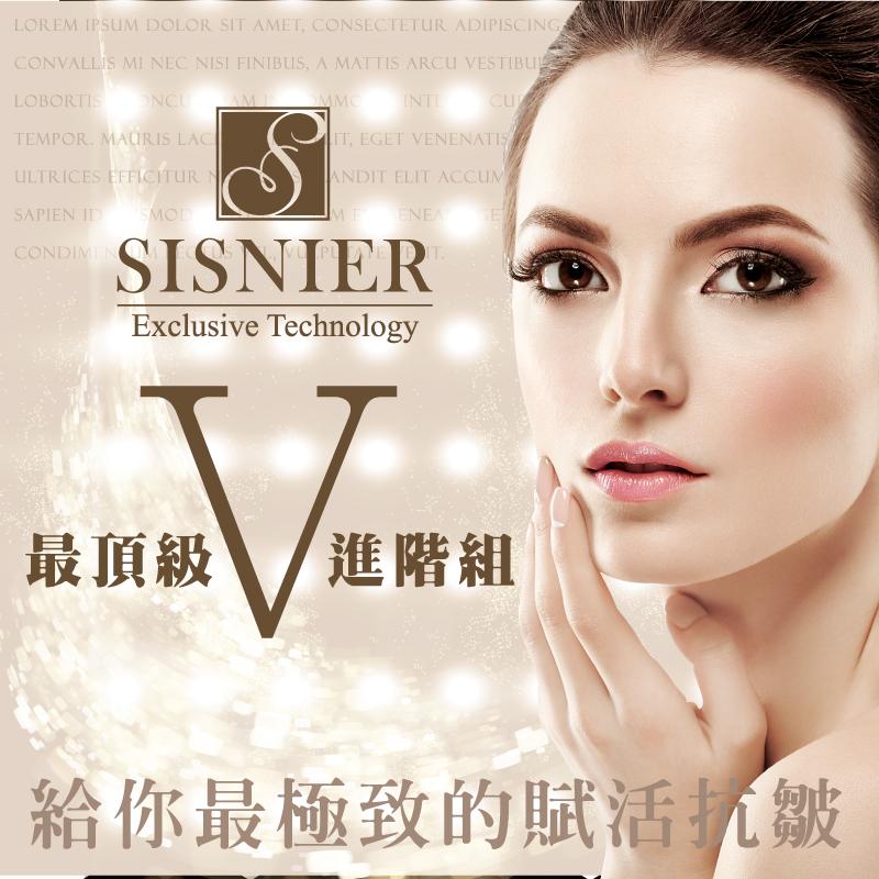 【SISNIER】超V型緊緻修護進階組