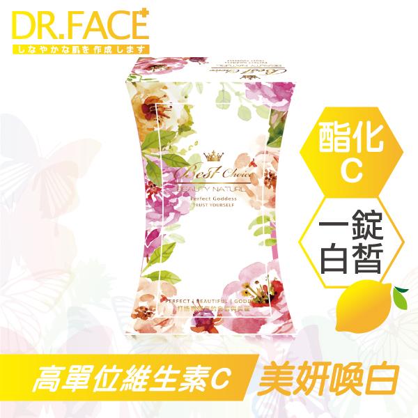【Dr.Face】透皙美人維他命C錠(10送3)