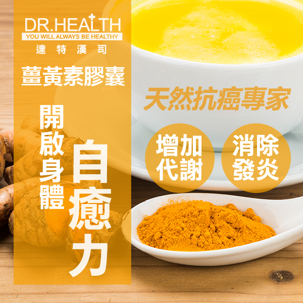 【DR.Health】薑黃素膠囊(買5送1)