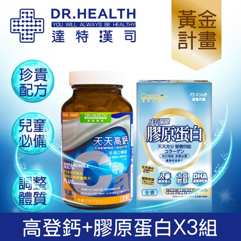 【達特漢司】天天高鈣+膠原蛋白_3組