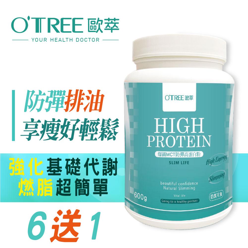 【歐萃OTREE】MCT防彈高蛋白粉6瓶