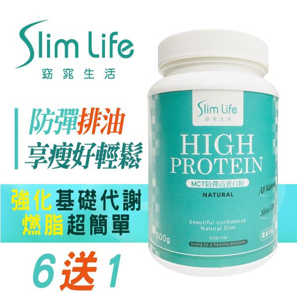 【SLIM_LIFE】MCT防彈高蛋白粉6瓶
