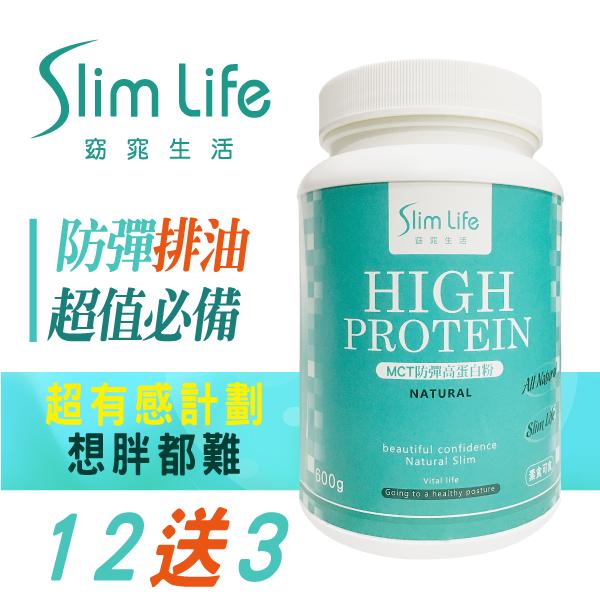 【SLIM_LIFE】MCT防彈高蛋白粉12瓶