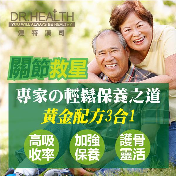 Good關鍵葡萄糖胺錠(10送3)