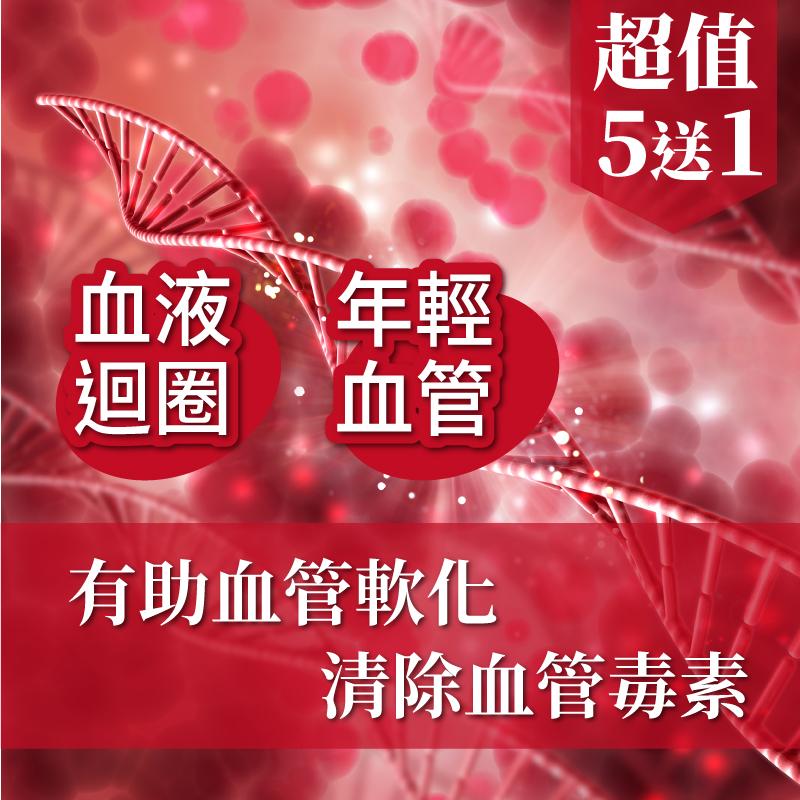 健康8D補精膠囊(5送1)