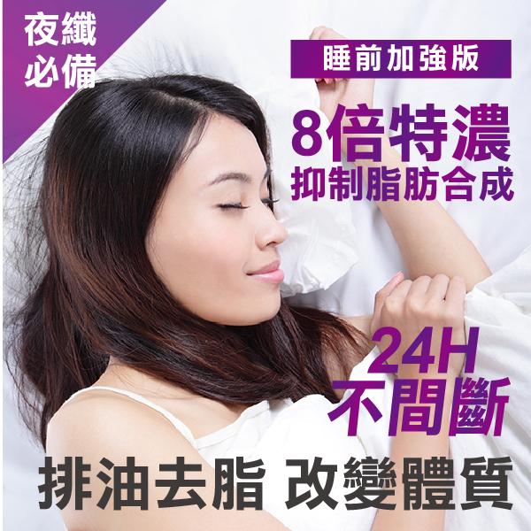 【歐萃OTREE】夜纖速窈精華(買12送3)